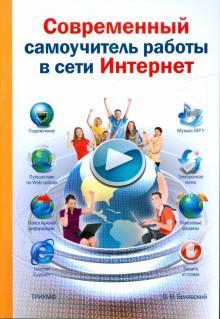 Современный самоучитель работы в сети Интернет - Олег Белявский