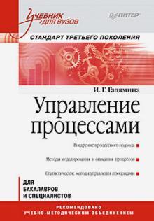 Управление процессами. Учебник для вузов. Стандарт третьего поколения
