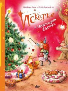 Ютта Лангройтер - Искорка и новогодняя ёлочка обложка книги