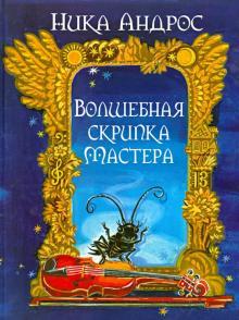 Волшебная скрипка Мастера. Сказка в 3-х книгах и 7-ми частях. Книга 1