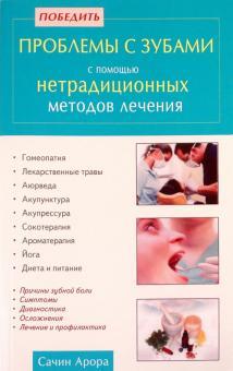 Победить проблемы с зубами с помощью нетрадиционных методов лечения - Сачин Арора