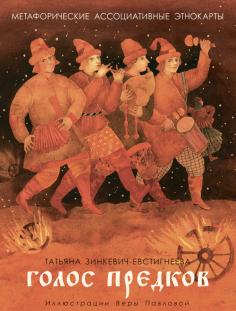 Голос предков. Метафорические ассоциативные этнокарты для взрослых и подростков