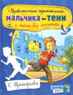 Открой книгу! Удивительные приключения мальчика без тени и тени без мальчика