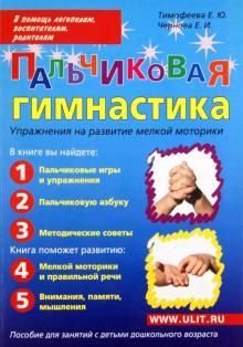 Пальчиковая гимнастика. Пособие для занятий с детьми дошкольного возраста