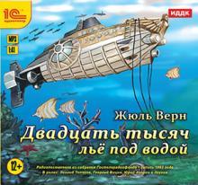 Двадцать тысяч лье под водой (CDmp3)