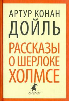 Рассказы о Шерлоке Холмсе. Избранные произведения
