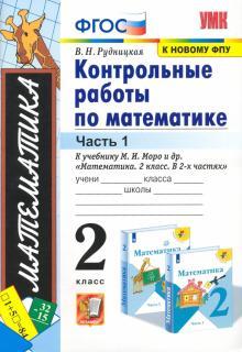Математика. 2 класс. Контрольные работы к учебнику М. И. Моро и др. Часть 1. ФГОС