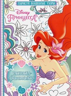 Раскраска-фантазия. Принцессы (№1610)