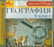 География. 6 класс. Рабочая тетрадь (CDpc)