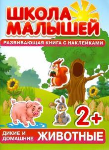Дикие и домашние животные. Развивающая книга с наклейками для детей с 2-х лет