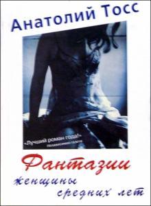 Фантазии женщины средних лет - Анатолий Тосс