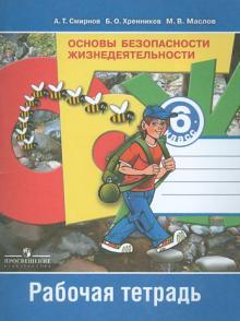 Основы безопасности жизнедеятельности. 6 класс. Рабочая тетрадь. ФГОС