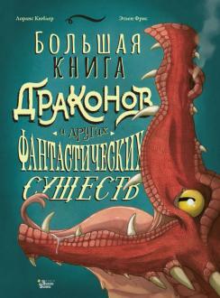 Лоранс Кюблер - Большая книга драконов и других фантастических существ обложка книги
