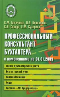 Профессиональный консультант бухгалтера с изменениями на 01.01.2009 г. - Кириллова, Середа, Богаченко, Сухарева