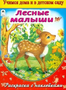 Лесные малыши (раскраска с наклейками)