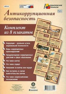 """Комплект плакатов """"Антикоррупционная безопасность"""". ФГОС"""