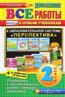 """Все домашние работы. 2 класс. К образовательной системе """"Перспектива"""" - к новым учебникам и тетрадям"""