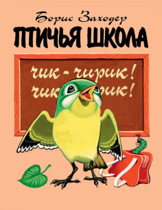 Птичья школа