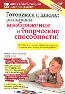 Готовимся к школе: Развиваем воображение и творческие способности! (DVD)