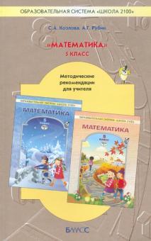 Математика. 5 класс. Методические рекомендации для учителя. Школа 2100. ФГОС