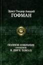 Полное собрание сочинений в двух томах. Том 1