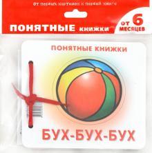 Бух-бух-бух (для детей до 2 лет + методичка)