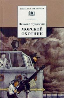 Николай Чуковский - Морской охотник: Повесть обложка книги