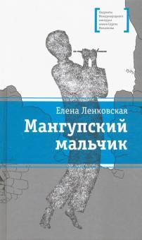 Елена Ленковская - Мангупский мальчик обложка книги