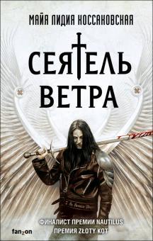 Майя Коссаковская - Сеятель Ветра