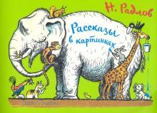 Рассказы в картинках Н. Радлова