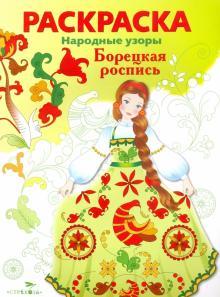"""Раскраска """"Борецкая роспись"""""""