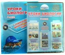 Уроки биологии с применением информационных технологий. 8 класс. Методическое пособие (+CD)