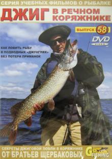 Джиг в речном коряжнике. Выпуск 58 (DVD)