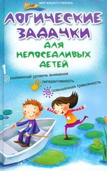 Логические задачки для непоседливых детей: сниженный уровень внимания, гиперактивность.. - Ольга Реуцкая