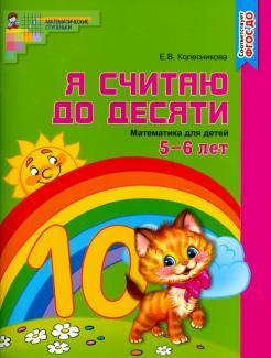 Математика. Я считаю до десяти. Рабочая тетрадь. Для детей 5-6 лет. ФГОС ДО