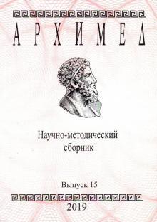 Архимед. Научно-методический сборник. Выпуск № 15