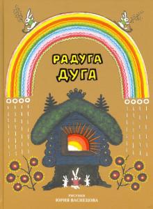 новая детская книга для малышей
