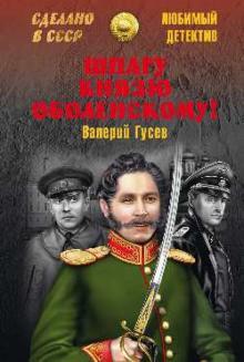 Шпагу князю Оболенскому!
