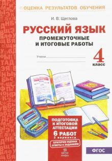 Русский язык. 4 класс. Промежуточные и итоговые работы. ФГОС
