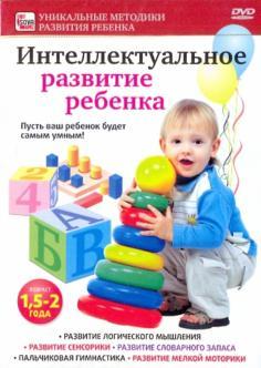 Уникальные методики развития ребенка