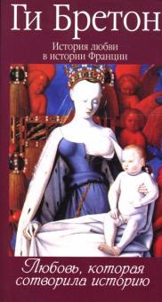 История любви в истории Франции в 10-ти томах. Том 1. Любовь, которая сотворила историю