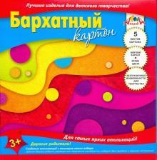 """Картон цветной бархатный """"Волны"""" (5 листов, 5 цветов, А5) (С0399-06)"""