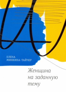 Женщина на заданную тему - Елена Минкина-Тайчер