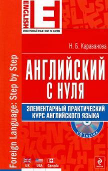 Английский с нуля. Элементарный практический курс английского языка (+CD)