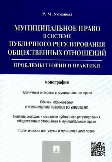 Муниципальное право в системе публичного регулирования общественных отношений. Монография