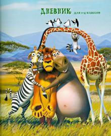 """Дневник для 1-4 классов """"Мадагаскар"""""""