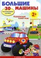 """Развивающий плакат-игра """"Большие машины"""""""