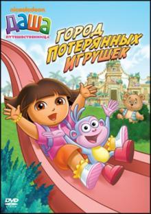 Даша-путешественница. Выпуск 3. Город потерянных игрушек (DVD)