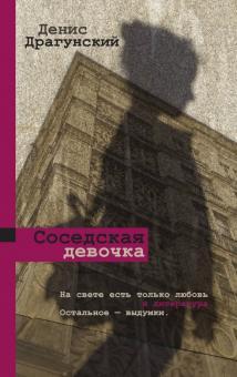 Денис Драгунский - Соседская девочка