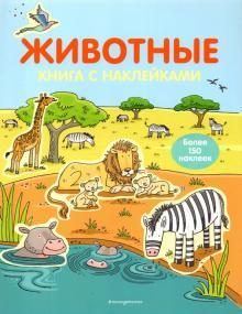 Животные. Книга с наклейками (для детей от 4-х лет)